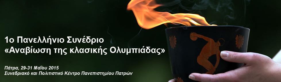 """1ο Πανελλήνιο Συνέδριο """"Αναβίωση της κλασικής Ολυμπιάδας"""""""
