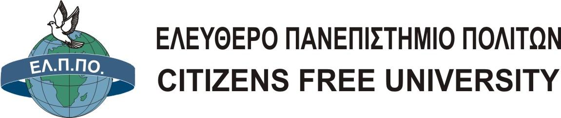 Ελεύθερο Πανεπιστήμιο Πολιτών